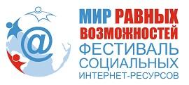 Официальный сайт НОО ООО «ВОИ» voi52.ru и Официальный сайт Фонда «Ирис» fondiris.ru вошли в число номинантов VIII Фестиваля социальных Интернет-ресурсов «Мир равных возможностей»